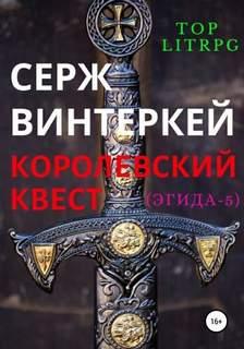 Винтеркей Серж - Эгида 05. Королевский квест