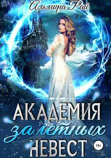 Рай Альмира - Академия залетных невест