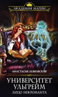 Левковская Анастасия - Университет Ульгрейм 01. Лицо некроманта
