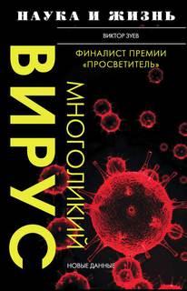 Зуев Виктор - Многоликий вирус