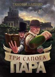 Царенко Тимофей - Три сапога пара 01. Три сапога пара