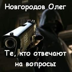 Новгородов Олег - Те, кто отвечают на вопросы