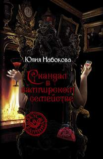 Набокова Юлия - Скандал в вампирском семействе