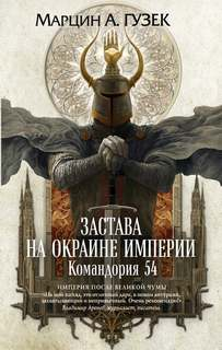 Гузек Марцин - Орден Серых Плащей 01. Застава на окраине Империи. Командория 54
