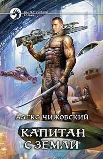 Чижовский Алекс - Инженер с Земли 03. Капитан с Земли