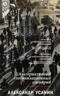 Усанин Александр - Альтернативный глобализационный сценарий