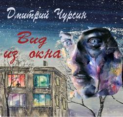 Чурсин Дмитрий - Вид из окна