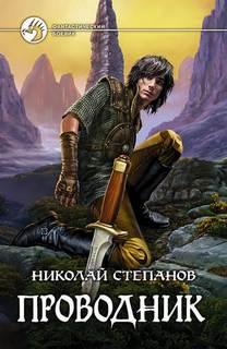 Степанов Николай - Проводник 01. Проводник