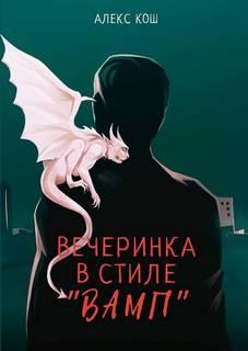 Кош Алекс - Вампиры 02. Вечеринка в стиле «вамп»