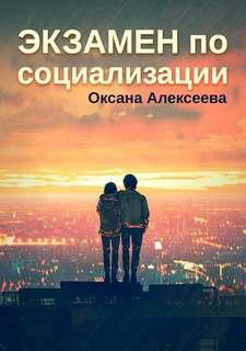 Алексеева Оксана - Экзамен по социализации