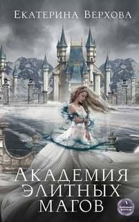 Верхова Екатерина - Академия элитных магов