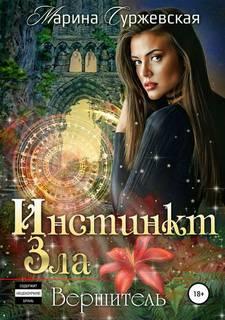 Суржевская Марина - Инстинкт зла 01. Вершитель