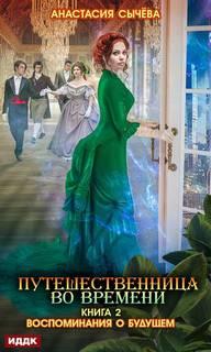 Сычева Анастасия - Путешественница во времени 02. Воспоминания о будущем