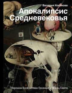 Косякова Валерия - Апокалипсис Средневековья. Иероним Босх, Иван Грозный, Конец Света