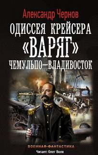 Чернов Александр - Одиссея крейсера