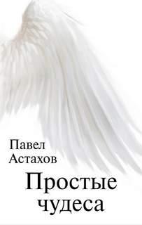 Астахов Павел - Простые чудеса