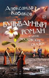 Кабаков Александр - Московские сказки
