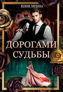 Ляпина Юлия - Дорогами судьбы