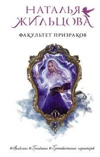 Жильцова Наталья - Факультет 01. Факультет призраков