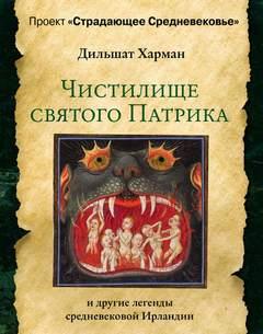 Харман Дильшат - Проект «Страдающее Средневековье». Чистилище святого Патрика - и другие легенды средневековой Ирландии