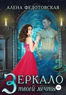 Федотовская Алена - Зеркало твоей мечты