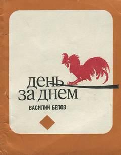 Белов Василий - День за днем