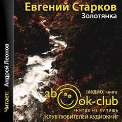 Старков Евгений - Золотянка