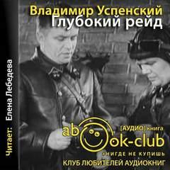 Успенский Владимир - Глубокий рейд