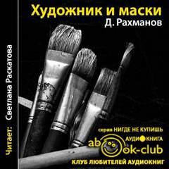 Рахманов Дмитрий - Художник и маски
