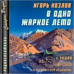 Козлов Игорь - В одно жаркое лето