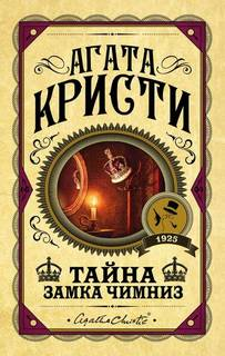 Кристи Агата - Суперинтендант Баттл 01. Тайна замка Чимниз