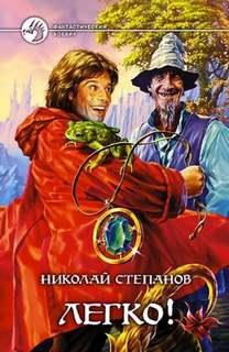 Степанов Николай - Легко!