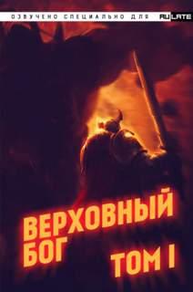 快餐店 - Верховный Бог 01