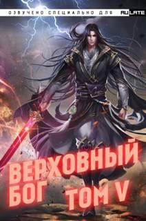 快餐店 - Верховный Бог 05