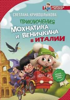 Кривошлыкова Светлана - Приключения Мохнатика и Веничкина в Италии
