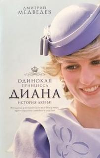 Медведев Дмитрий - Одинокая принцесса Диана. История любви