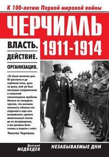 Медведев Дмитрий - Черчилль 1911–1914. Власть. Действие. Организация. Незабываемые дни