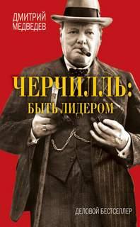 Медведев Дмитрий - Черчилль: быть лидером