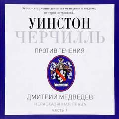 Медведев Дмитрий - Черчилль. Против течения