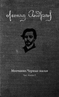Андреев Леонид - Молчание. Черные маски