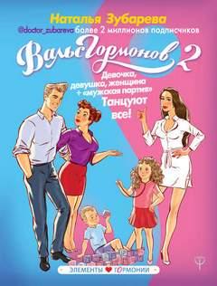 Зубарева Наталья - Вальс гормонов 2. Девочка, девушка, женщина + «мужская партия». Танцуют все