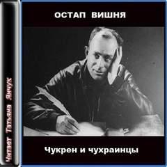 Вишня Остап - Чукрен и чухраинцы