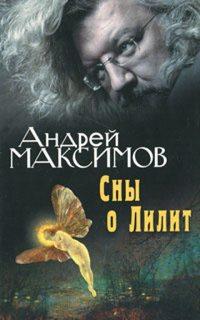 Максимов Андрей - Сны о Лилит