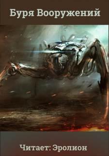 Скелетон Визард - Буря Вооружений 02