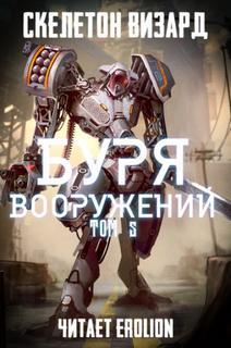 Скелетон Визард - Буря Вооружений 05