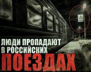 Немов Георгий - Призрачная электричка