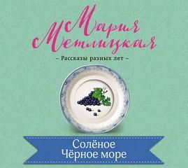 Метлицкая Мария - Соленое Черное море