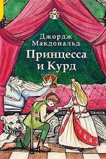 Макдональд Джордж - История о принцессе и Курде 01-02