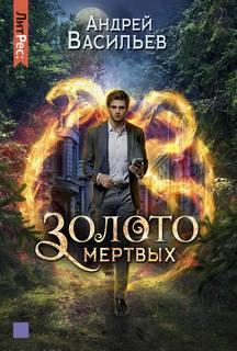 Васильев Андрей - Хранитель кладов 02. Золото мертвых