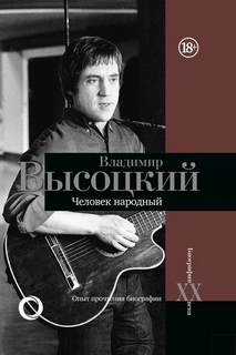 Силкан Дмитрий - Владимир Высоцкий. Человек народный. Опыт прочтения биографии